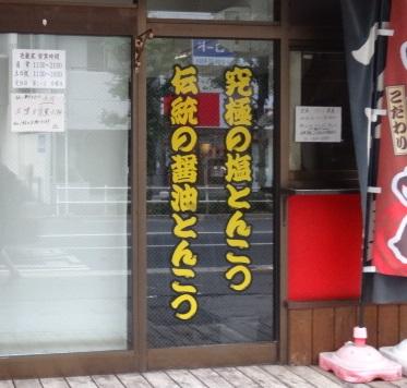 sinjuku-w12-2.jpg