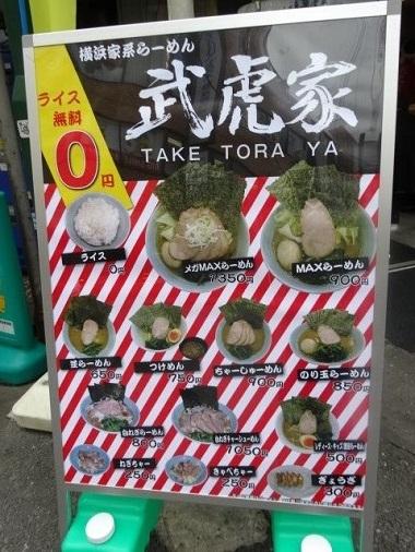 taketora31.jpg