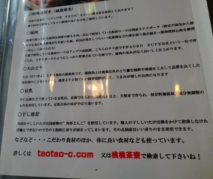 taotao21.jpg