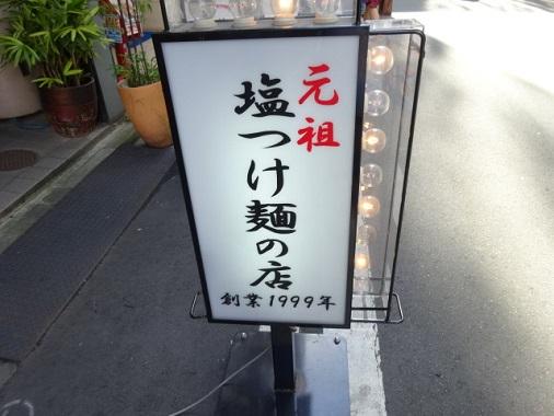 tokio-w29.jpg