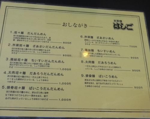 tokio-w32.jpg