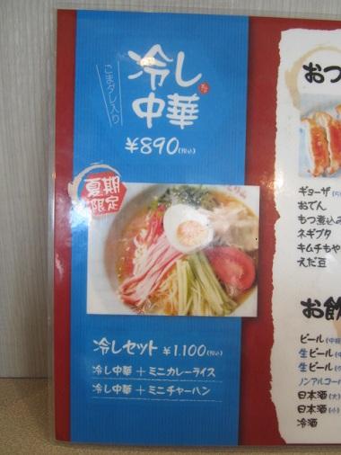 tori-hiyasi2.jpg