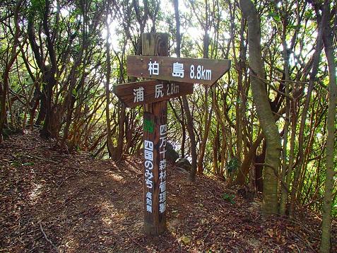 四国の道の指導標