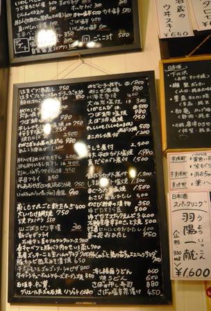 魚仁:メニュー黒板