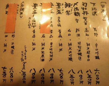 魚仁:日本酒メニュー1