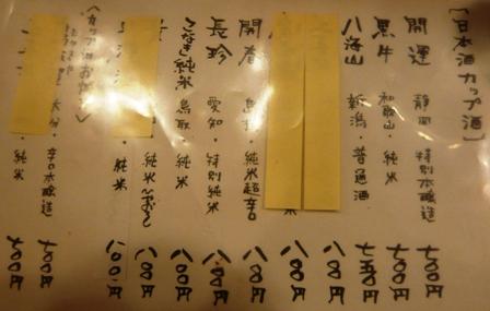 魚仁:日本酒メニュー2