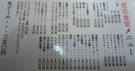 花花食堂:メニュー