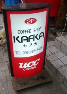 カフカ:看板