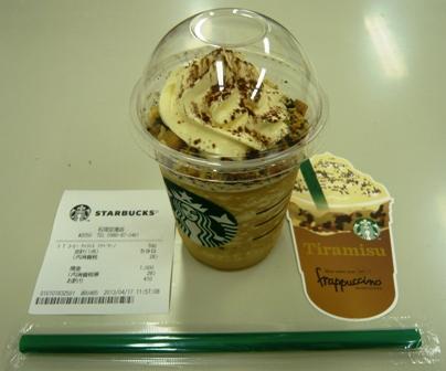 STARBUCKS COFFEE:ティラミスフラペチーノ