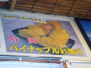 阿香園:パイナップルお造り看板