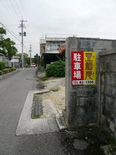亜細庵:駐車場