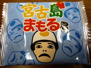宮古島まもる君クッキー:小包装