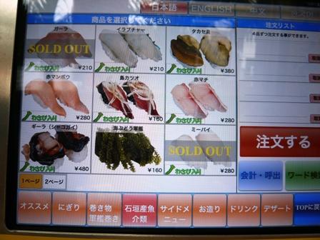 鮨人:島魚ネタ寿司1
