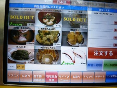 鮨人:島魚ネタ寿司2