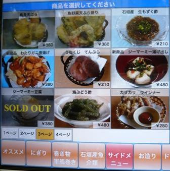 鮨人:島魚ネタ寿司4