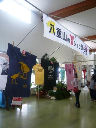 八重山のTシャツびらき