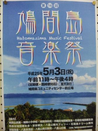 幻の鳩間島音楽祭