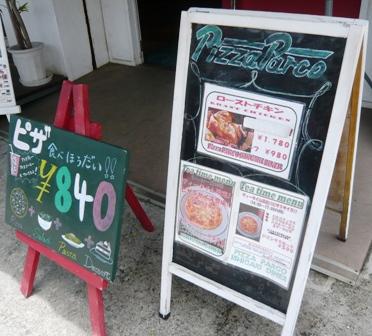 ピザパルコ:メニュー看板