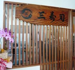三寿司:店内4