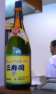 三寿司:店内3