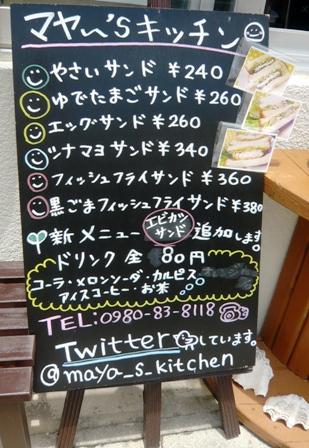 マヤー'sキッチン:メニュー看板