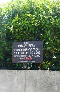 石垣島のんびりカフェ:道標2