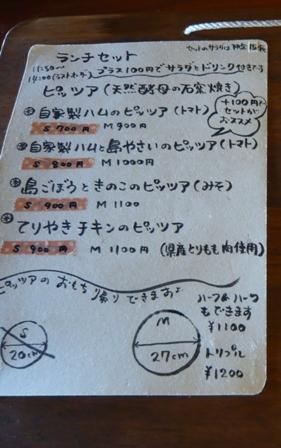 石垣島のんびりカフェ:メニュー1