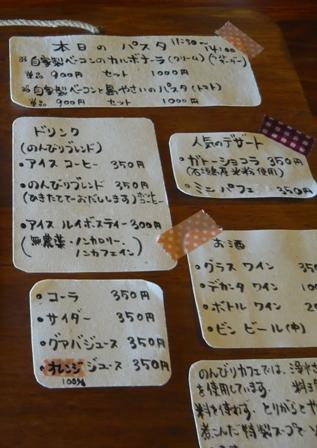 石垣島のんびりカフェ:メニュー2