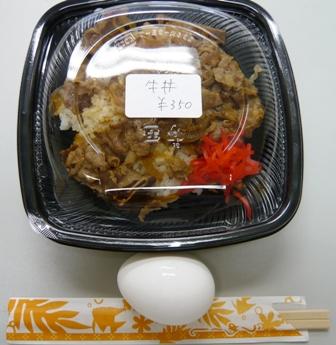 キッチンオリーブ:牛丼