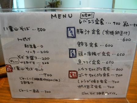 ゆうな食堂:メニュー1