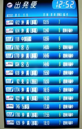 2808 新石垣空港出発04