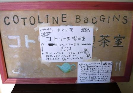 コトリーヌ喫茶室:店外ボード