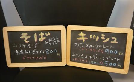 コトリーヌ喫茶室:店内メニューボード2
