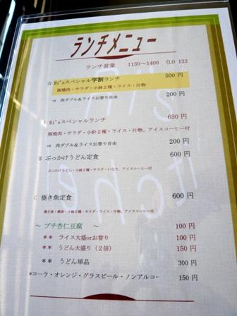 リーズキッチン:メニュー1