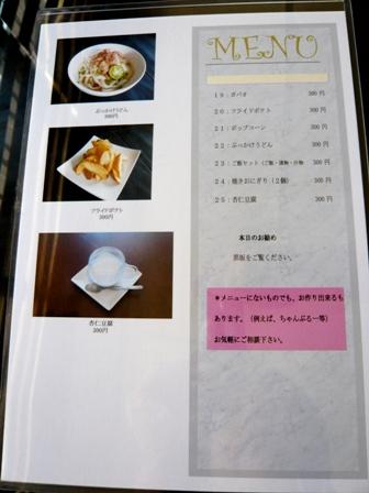 リーズキッチン:夜メニュー2