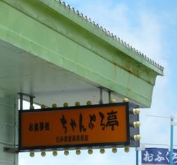 ちゃんぷる亭:看板