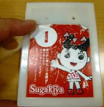 Sugakiya:呼び出しベル