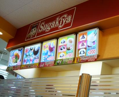 Sugakiya:店内1