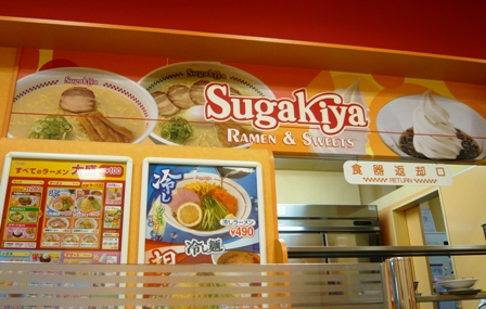 Sugakiya:店内2