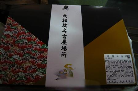 大相撲名古屋場所:相撲弁当