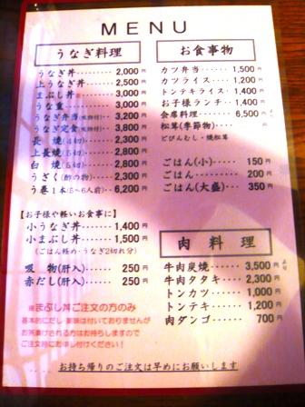 一心屋青山支店:メニュー1