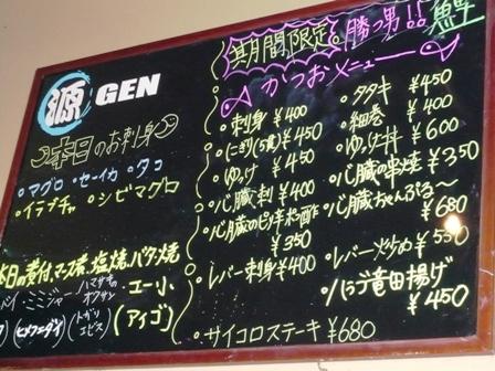 源平得店:メニューボード