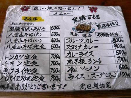 嵩田植物園:メニュー1