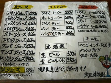 嵩田植物園:メニュー2