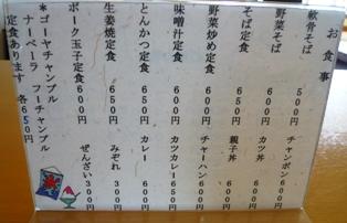 榮家(エーマ):メニュー1