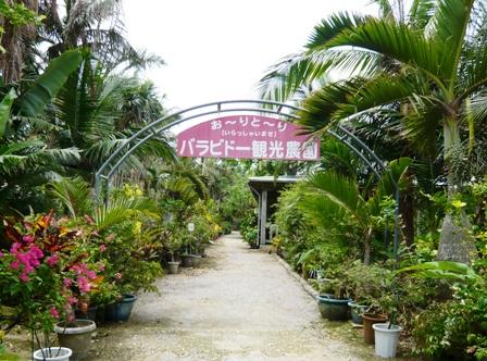 バラビドー観光農園:外観