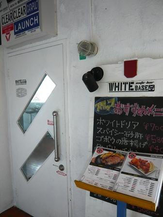WHITE BASE:外観2