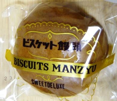 平良製菓:ビスケット饅頭