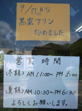 石垣島フルーツランド:貼り紙