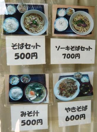 あかり食堂:メニュー1